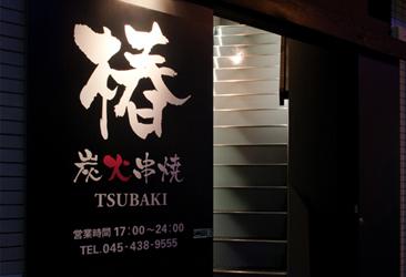 横浜市 炭火串焼 椿様